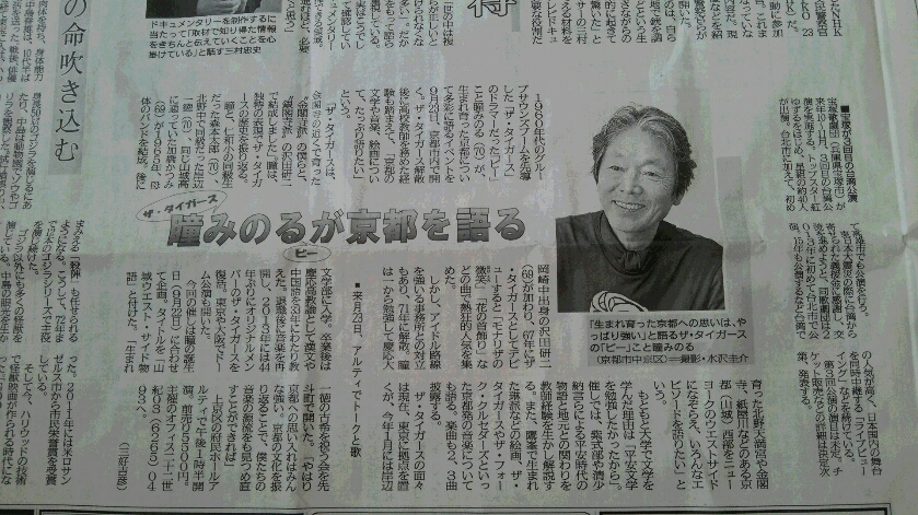 ピーさん記事~京都新聞